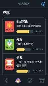 Duolinguo獎勵